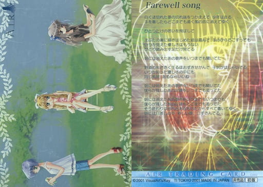 Present:02[プレゼント]:美凪&観鈴&佳乃