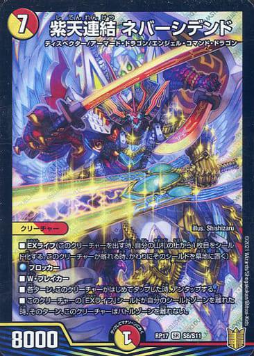 S6/S11[SR]:紫天連結 ネバーシデンド