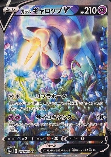 ガラル ギャロップV カード