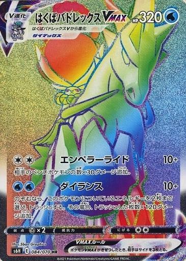 はくばバドレックスVMAX カード