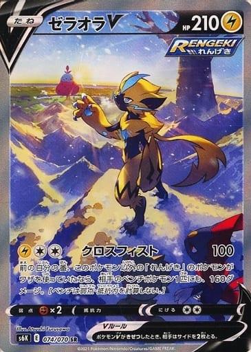ゼラオラV カード