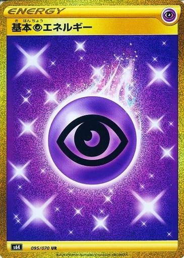 基本超エネルギー カード