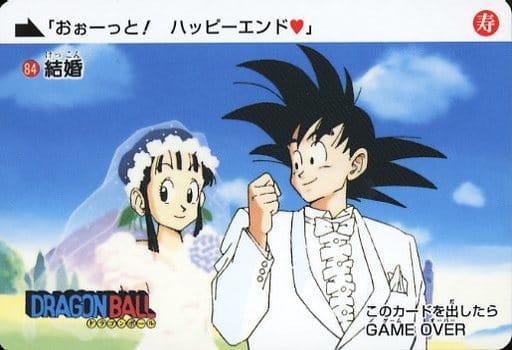 84[ノーマル]:結婚