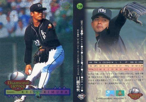244[レギュラーカード]:木村恵二