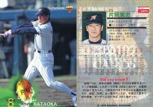 P74[レギュラーカード]:片岡篤史