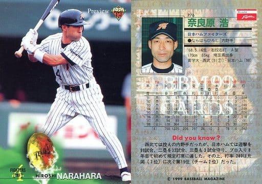P76[レギュラーカード]:奈良原浩