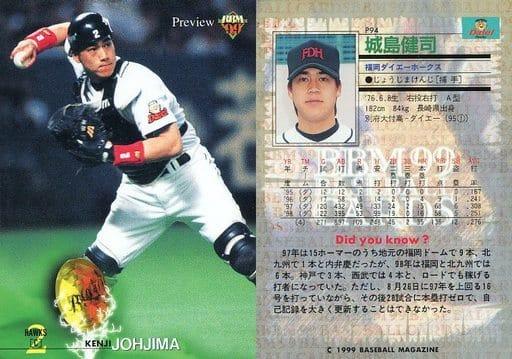 P94[レギュラーカード]:城島健司