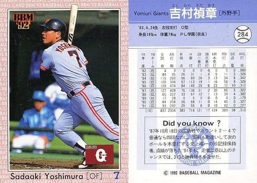 284[レギュラーカード]:吉村禎章