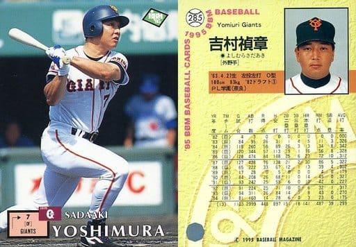 285[レギュラーカード]:吉村禎章