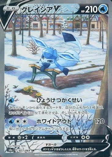 グレイシアV カード