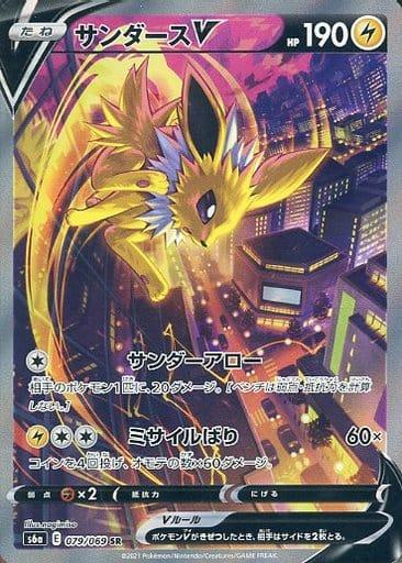 サンダースV カード