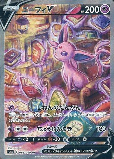 エーフィV カード