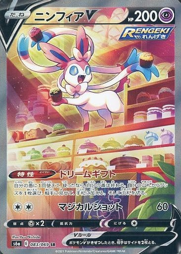 ニンフィアV カード