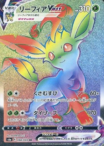 リーフィアVMAX カード