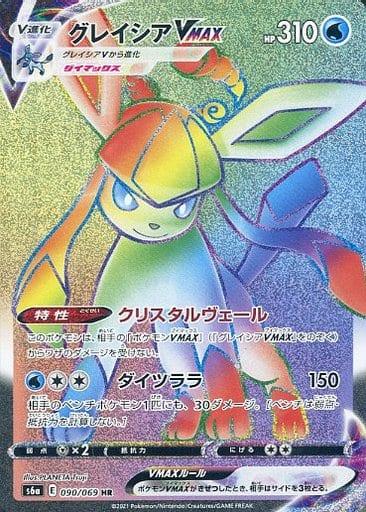 グレイシアVMAX カード