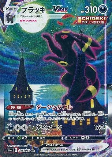 ブラッキーVMAX カード