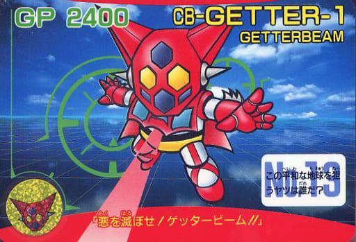 No.13[ノーマル]:CB-ゲッター1