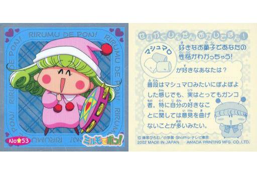 No.53[レア]:リルム