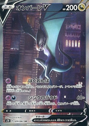 オンバーンV カード