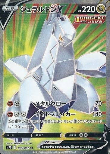 ジュラルドンV カード