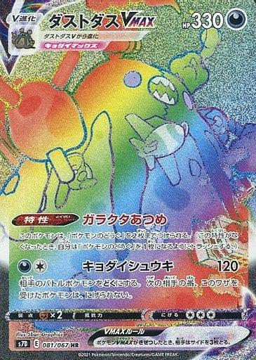 ダストダスVMAX カード
