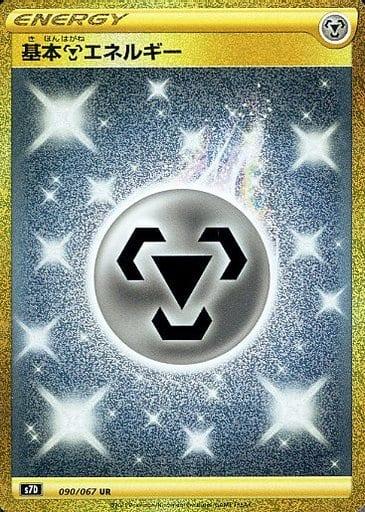 基本鋼エネルギー カード