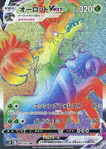 オーロットVMAX カード