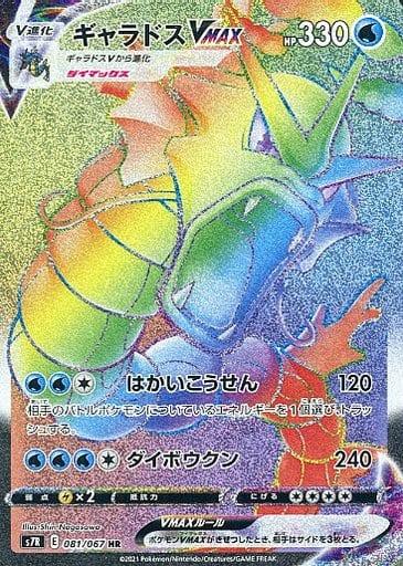 ギャラドスVMAX カード