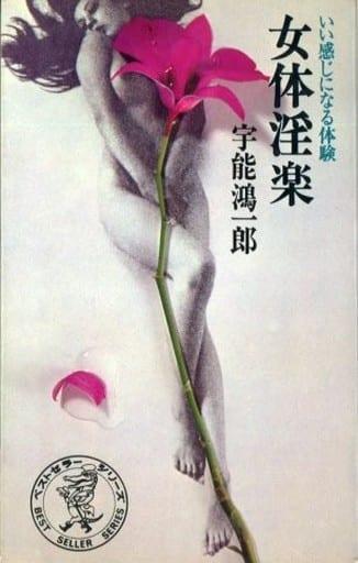 女体淫楽 いい感じになる体験 / 宇能鴻一郎