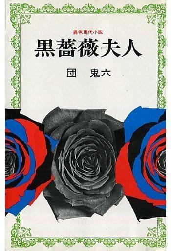 黒薔薇夫人