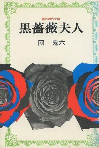 ランクB)黒薔薇夫人