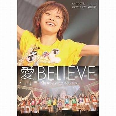 DVD付)高橋愛 卒業記念スペシャル モーニング娘。ライブ写真集 コンサートツアー2011秋 愛BELIEVE