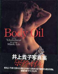 井上貴子写真集 Body Oil
