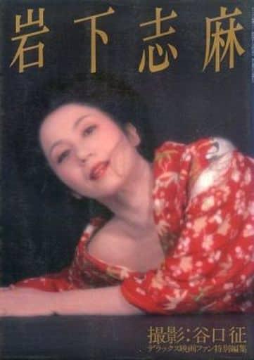 ランクB)岩下志麻 デラックス映画ファン特別編集