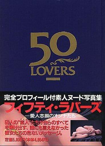ランクB)50-LOVERS -愛人志願のオンナたち-