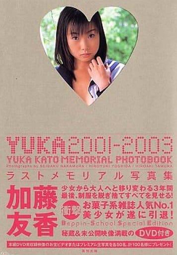 ランクB)加藤友香ラスト写真集 YUKA2001-2003