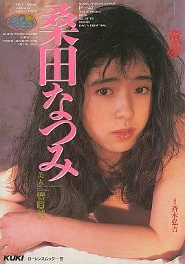 桑田なつみ 童夢