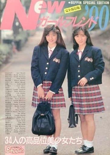 ランクB)NEWガールフレンド'90 34人の高品位美少女たち