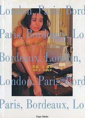 留学子女写真集 London.Paris.Bordeaux