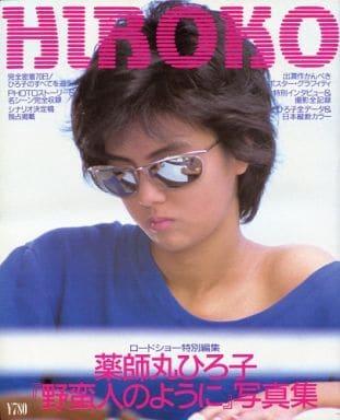 薬師丸ひろ子「野蛮人のように」写真集 ロードショー特別編集