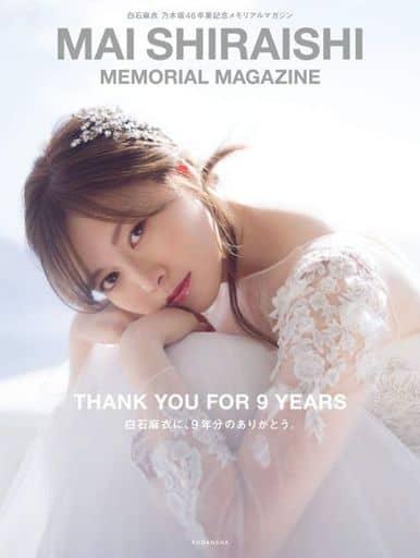 付録付)白石麻衣 乃木坂46卒業記念メモリアルマガジン