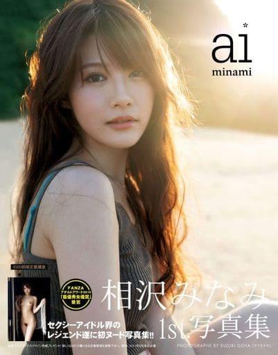 相沢みなみ 1st.写真集 「aiminami」
