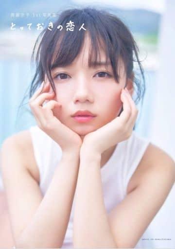 付録付)日向坂46 齊藤京子1st写真集 とっておきの恋人