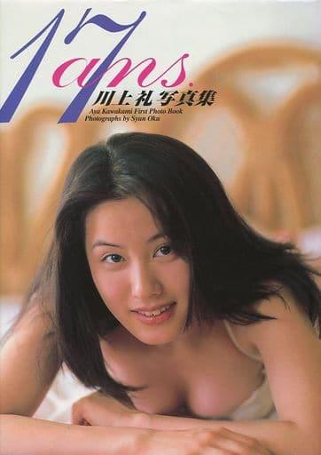 川上礼写真集 17ans.
