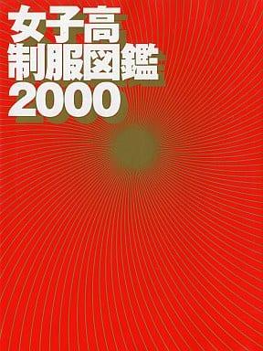 女子高制服図鑑2000