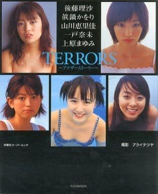 付録付)TERRORS ~アナザーストーリー~