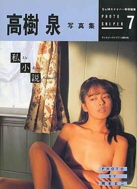 高樹泉写真集 私小説