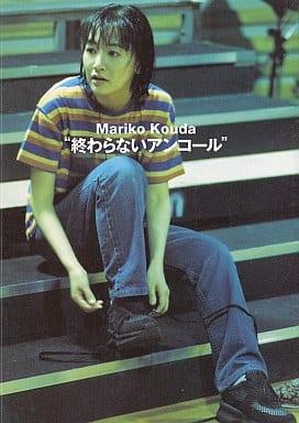Mariko Kouda 終わらないアンコール