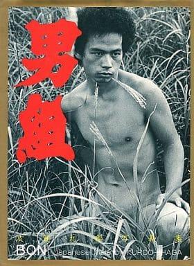 男組 波賀九郎写真集