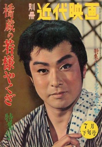 付録付)橋蔵の若様やくざ 特集号 別冊近代映画